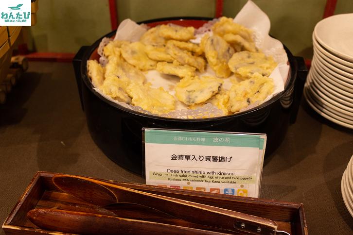 金時草天ぷら