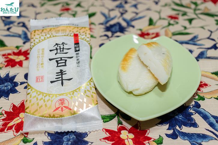 松澤蒲鉾店