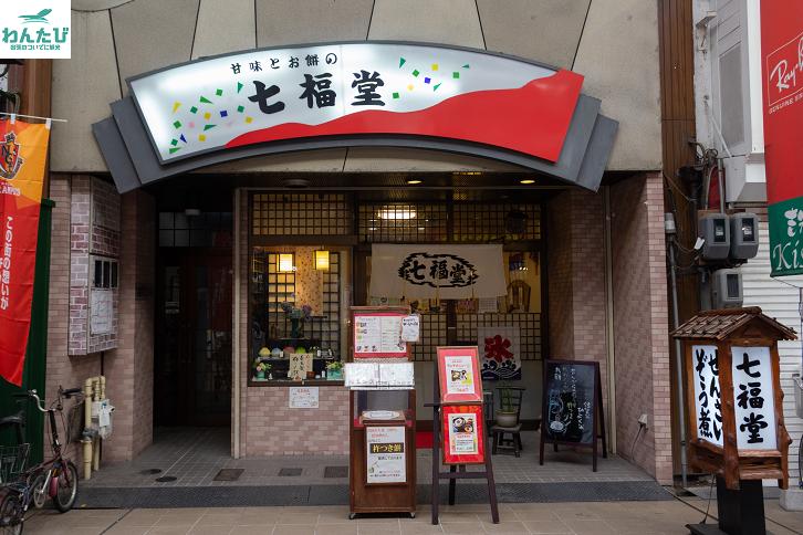 七福堂外観