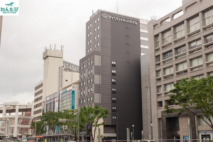 ダイワロイネットホテル千葉駅前外観