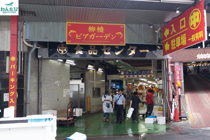 柳橋中央市場入り口
