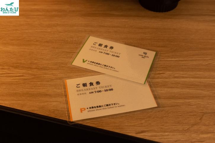 ホテルリソル上野朝食券