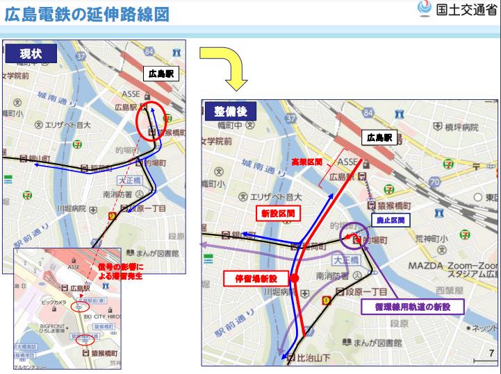 広電路線の変更